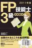[表紙]2011<wbr/>年版 FP<wbr/>技能士<wbr/>3<wbr/>級 合格教本