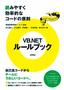 VB.NETルールブック ~読みやすく効率的なコードの原則