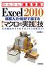 Excel 2010 帳票入力・転記で楽する【マクロの実践】技
