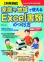 実例満載 家庭や地域で使える Excel書類のつくり方