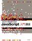 [表紙]Web<wbr/>サイト制作者のための JavaScript<wbr/>入門講座