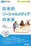 [表紙]日本的ソーシャルメディアの未来