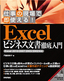 [表紙]仕事の現場で即使える!<br/>Excel ビジネス文書徹底入門<br/><span clas