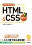 ゼロからわかる HTML&CSS 超入門