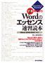 ツボ早わかり Wordのエッセンス速習読本[Word2010/2007対応]
