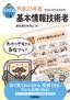 キタミ式イラストIT塾 「基本情報技術者」 平成23年度