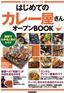 [表紙]はじめての<wbr/>「カレー屋さん」<wbr/>オープン<wbr/>BOOK