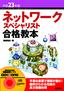 [表紙]平成<wbr/>23<wbr/>年度 ネットワークスペシャリスト合格教本