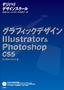 グラフィックデザイン Illustrator &Photoshop CS5