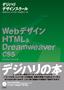 Webデザイン HTML & Dreamweaver CS5