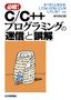 C/C++プログラミングの「迷信」と「誤解」