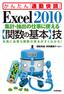 Excel 2010 集計・抽出の仕事に使える【関数の基本】技