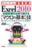 Excel 2010 定型処理の仕事で楽する【マクロの基本】技