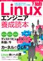 Linuxエンジニア養成読本[仕事で使うための必須知識&ノウハウ満載!]