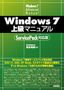 Windows7 上級マニュアル ServicePack対応版