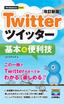 今すぐ使えるかんたんmini Twitter ツイッター 基本&便利技 [改訂新版]