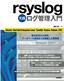 [表紙]rsyslog 実践 ログ管理入門