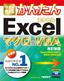今すぐ使えるかんたん Excel マクロ&VBA[改訂新版]
