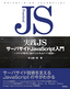 実践JS サーバサイドJavaScript入門