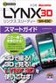 ゼロからはじめる ドコモ LYNX 3D SH-03C スマートガイド