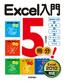 Excel入門5冊分! <基本操作と計算+関数+グラフ+データベース+マクロ>