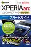 ゼロからはじめる ドコモ Xperia arc SO-01C スマートガイド