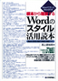 根本から理解する Wordの「スタイル」活用読本[Word2010/2007/2003/2002対応]