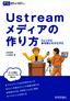Ustreamメディアの作り方― トレンドに身を投じたひとびと