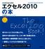 これからはじめる エクセル2010 の本