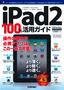 [表紙]iPad2 100<wbr/>%活用ガイド