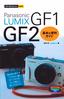 今すぐ使えるかんたんmini LUMIX GF1/GF2 基本&便利ガイド