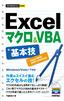 今すぐ使えるかんたんmini Excelマクロ&VBA基本技 [Excel 2010/2007/2003対応]