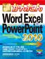 [表紙]今すぐ使えるかんたん<br/>Word<wbr/>&<wbr/>Excel<wbr/>&<wbr/>PowerPoint 2010