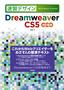 Dreamweaver CS5 改訂新版