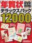 年賀状デラックスパック12000 DVD-ROM 2012年版