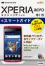 ゼロからはじめる au Xperia acro IS11S スマートガイド