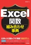 Excel関数組み合わせ事典 Excel 2010/2007/2003/2002対応版