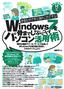お金をかけずにあれこれできる! Windows7を骨までしゃぶりつくすパソコン活用術