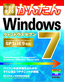 今すぐ使えるかんたん Windows 7 [SP 1 & IE 9対応]