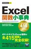 今すぐ使えるかんたんmini Excel 関数小事典【Excel 2010/2007/2003 /2002/2000 対応】