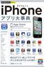 今すぐ使えるかんたんPLUS iPhoneアプリ 大事典