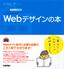 デザインの学校 これからはじめるWebデザインの本