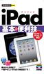 今すぐ使えるかんたんmini iPad基本&便利技[iPad/iPad2対応]