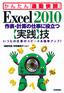 Excel 2010 作表・計算の仕事に役立つ【実践】技