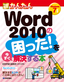 今すぐ使えるかんたん Word 2010の困った!を今すぐ解決する本