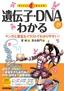 [表紙]遺伝子・<wbr/>DNAがわかる
