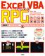 [表紙]Excel VBA<wbr/>でできる RPG ゲーム作成入門