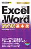 今すぐ使えるかんたんmini Excel & Word 2010 基本技