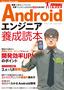 Androidエンジニア養成読本[現場で役立つノウハウと仕事にしたい人のための必須知識満載!]