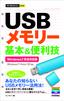 [表紙]今すぐ使えるかんたんmini<br/>USB<wbr/>メモリー 基